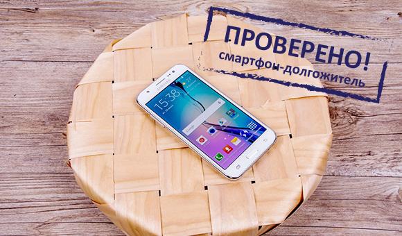 Samsung-Galaxy-J5-ekran-foto-580х340