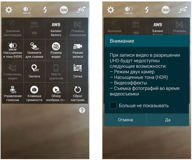 Samsung Galaxy Note 4- настройка камеры