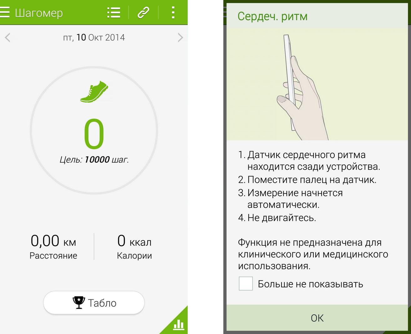 Samsung Galaxy Note 4-скриншот