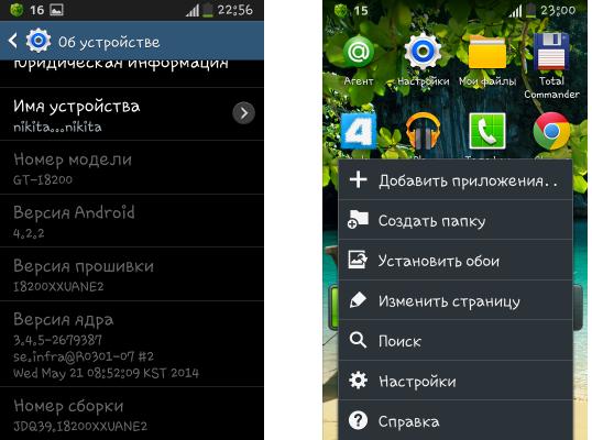 Samsung Galaxy S3 Mini Neo I8200 - Операционная система