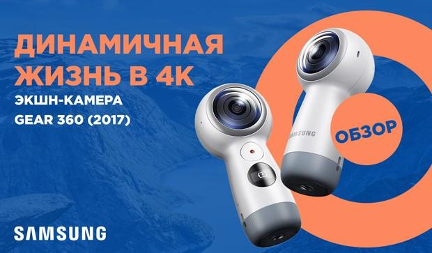 Видео-обзор экшн-камеры Samsung Gear 360