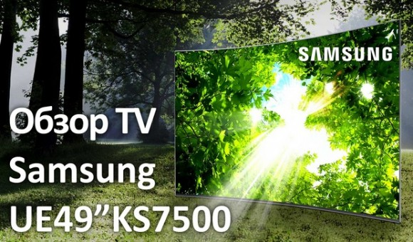 Видео-обзор телевизора Samsung UE49KS7500