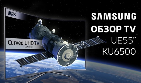 Видео-обзор телевизора Samsung UE55KU6500