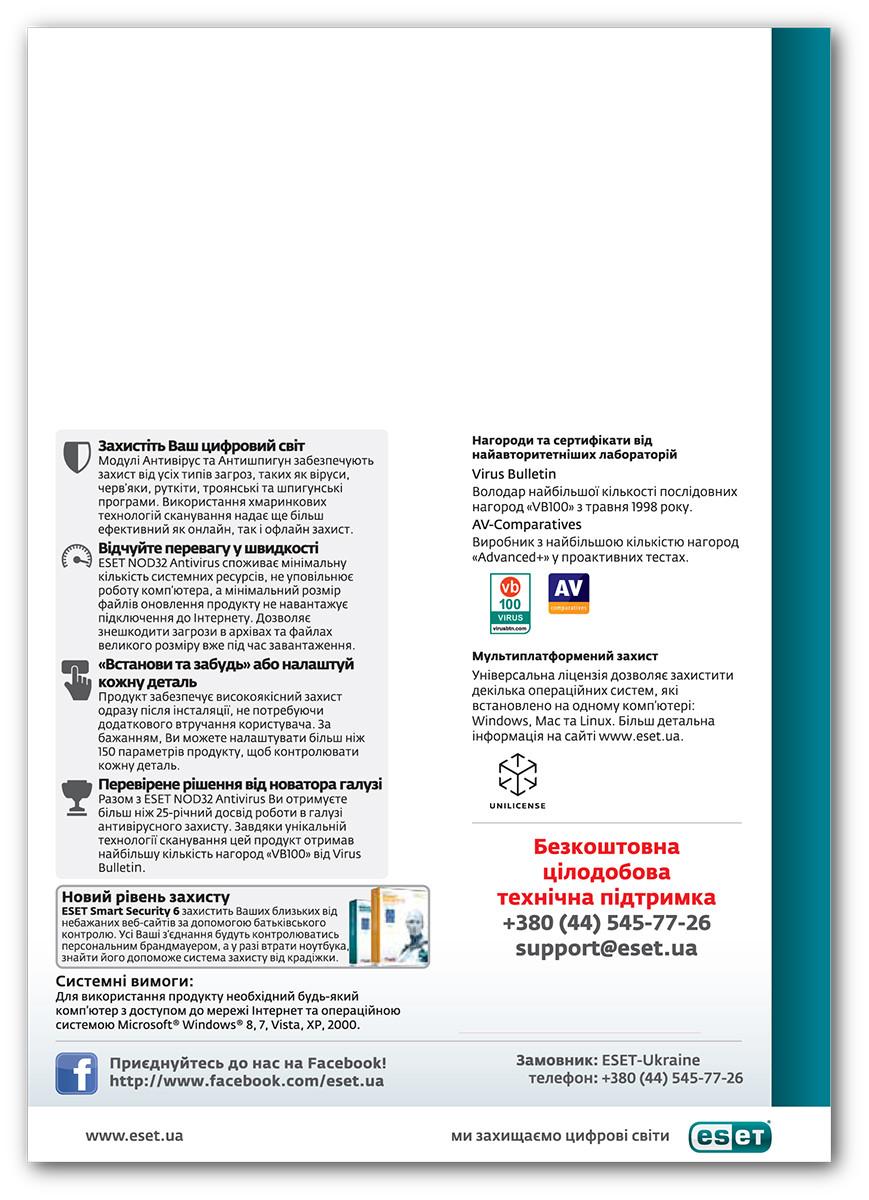 Сервис антивирус ESET NOD32 Antivirus-Для Андроида