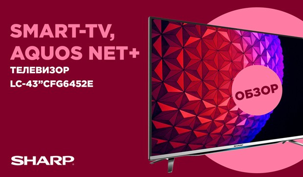 Видео-обзор телевизора Sharp LC 43CFG6452E