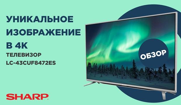Видео-обзор телевизора Sharp LC 43CUF8472ES