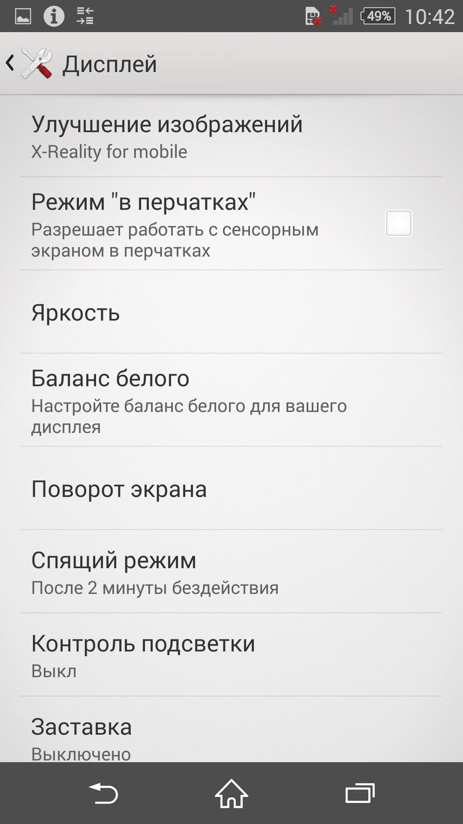 Sony Xperia Z3- Настройки экрана