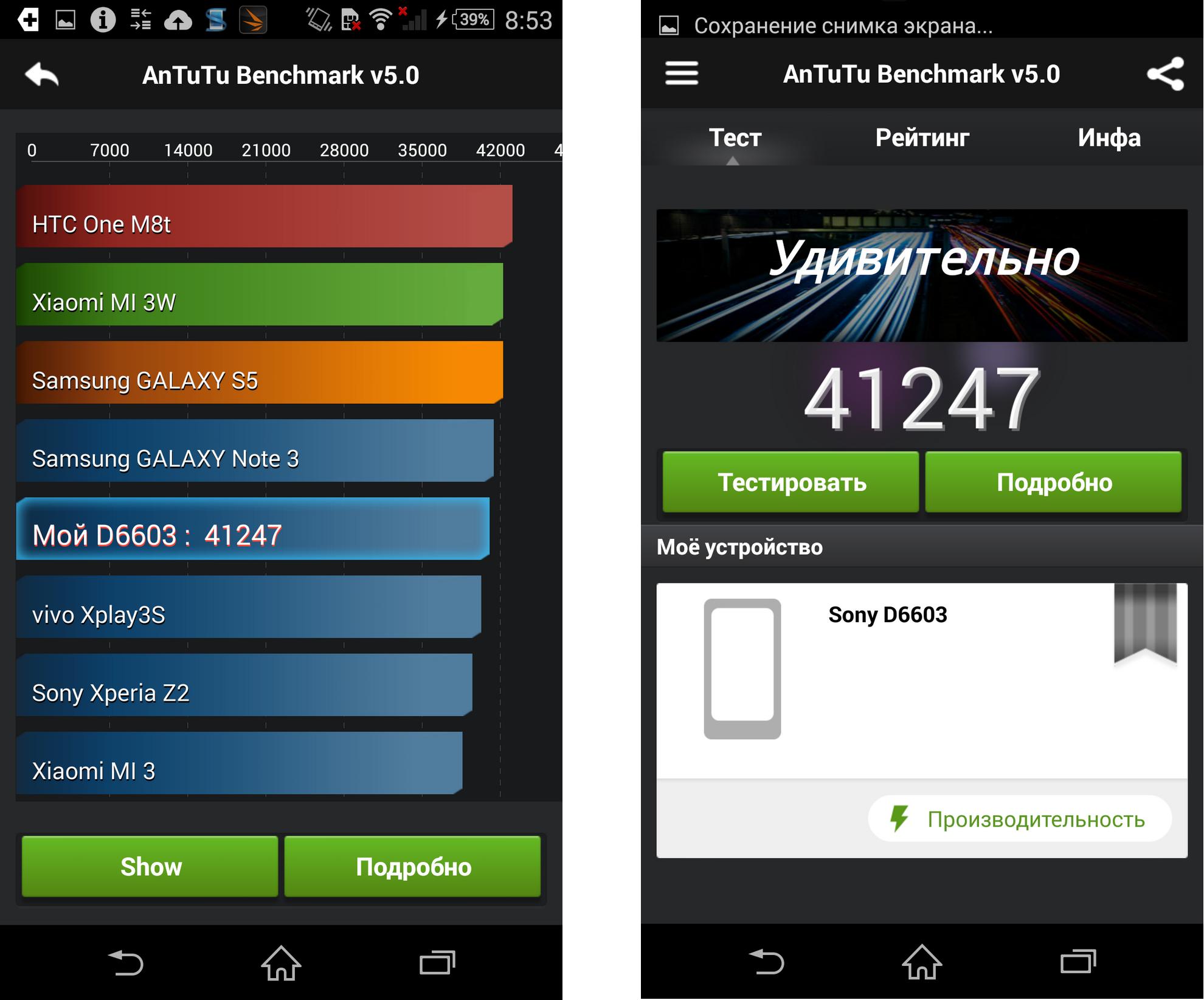 Sony Xperia Z3- бенчмарк-тест