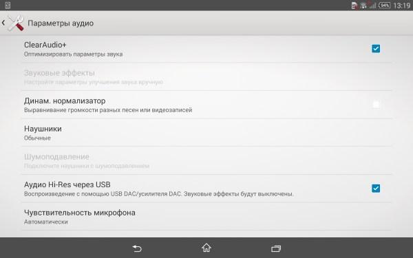 Sony Xperia Z3 Tablet-аудиовозможности