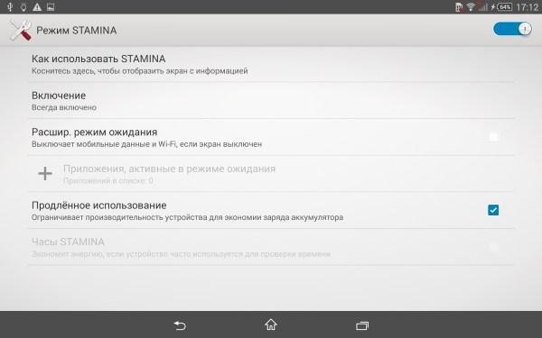 Sony Xperia Z3 Tablet-режим Stamina