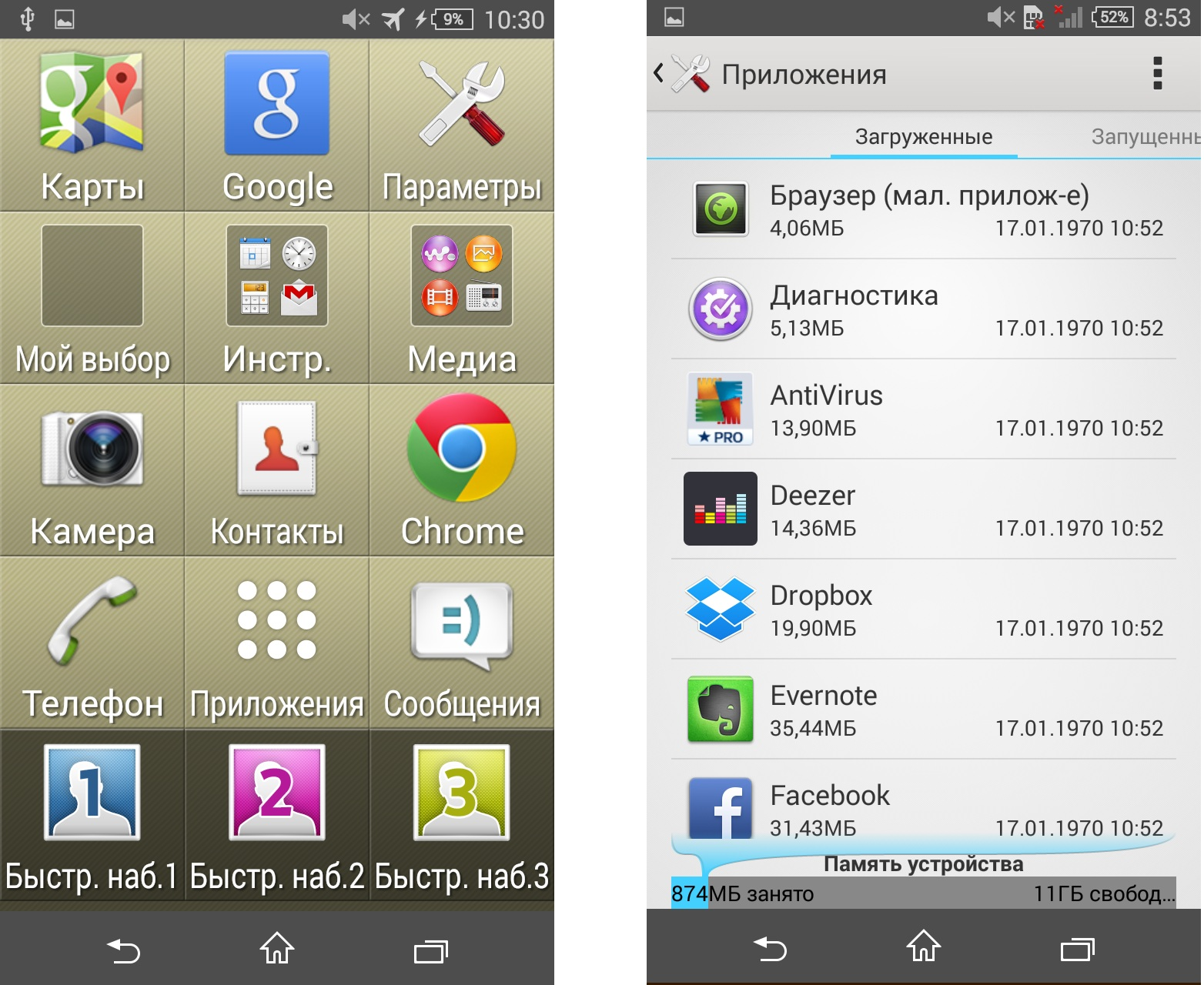 Sony Xperia Z3 compact D5803- интерфейс
