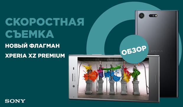 Видео-обзор смартфона Sony Xperia XZ Premium