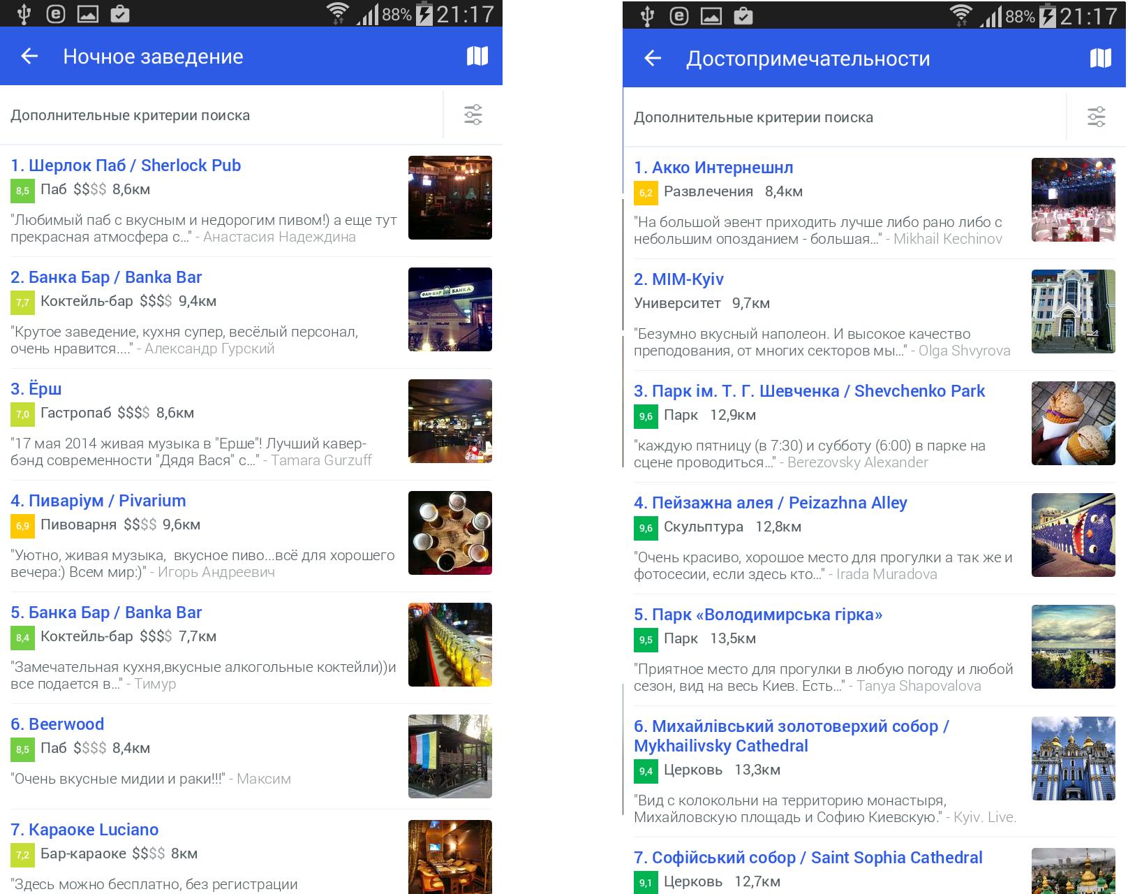 ТОП-20 приложений для Android - Foursquare