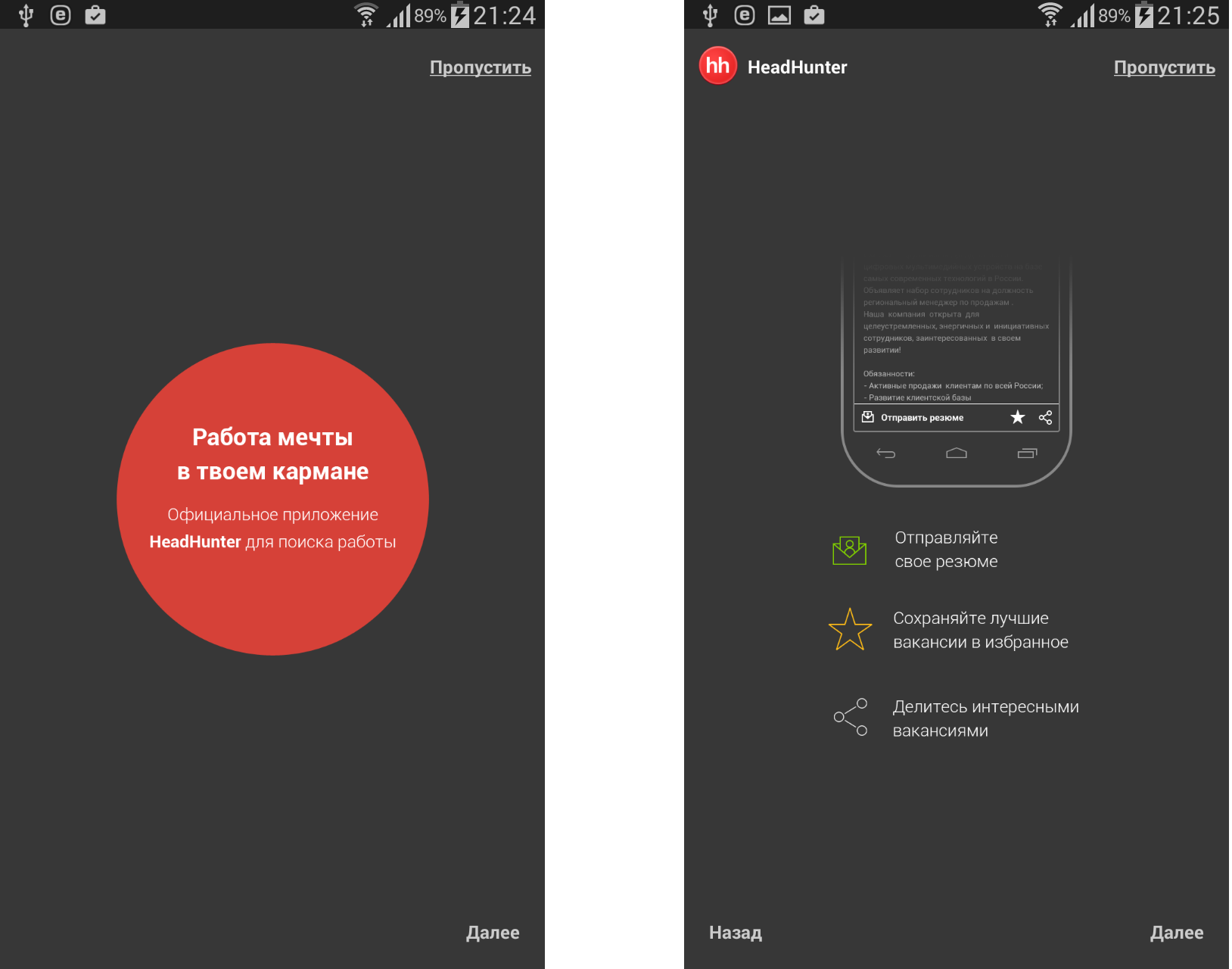 ТОП-20 приложений для Android - HeadHunter