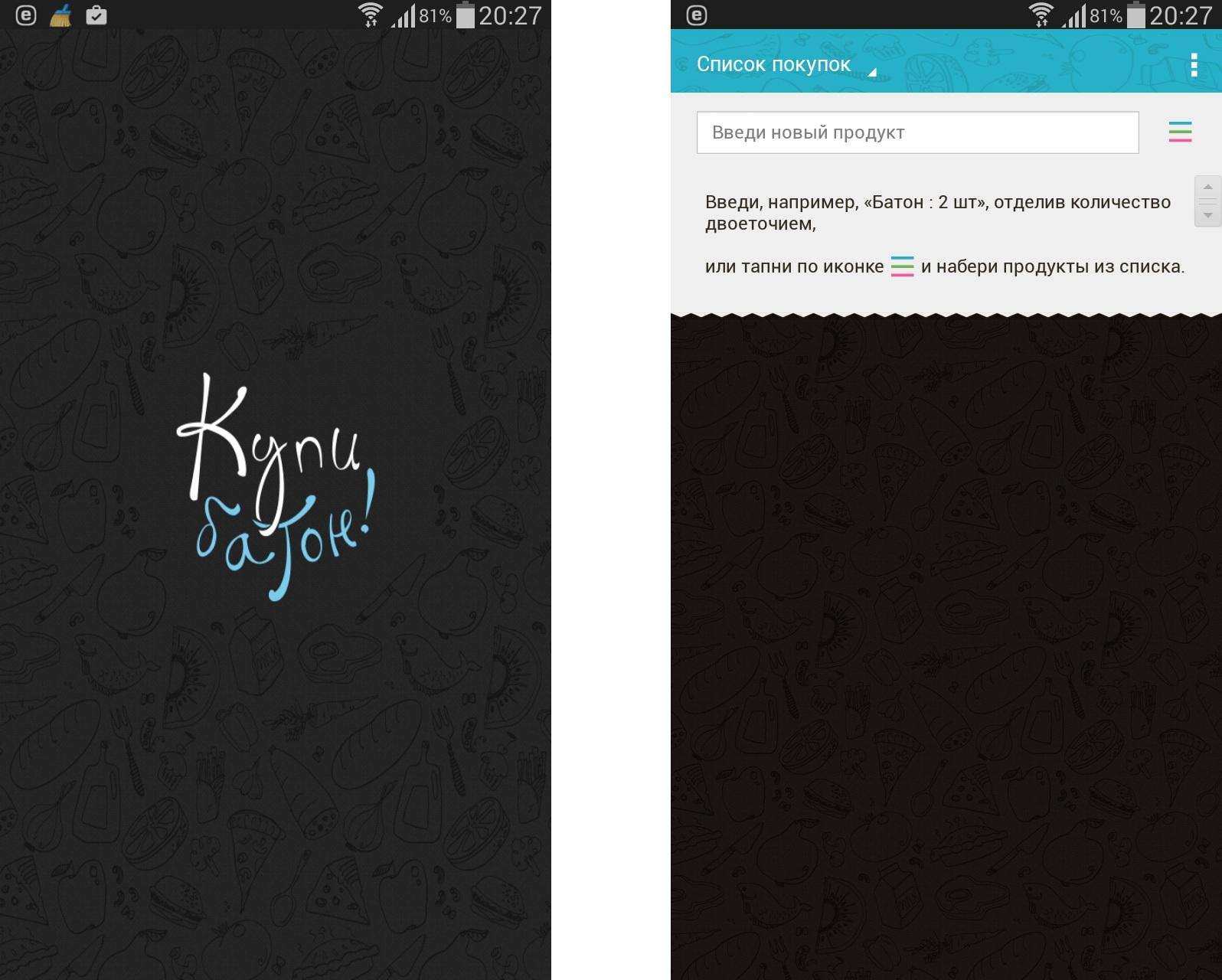 ТОП-20 приложений для Android - Купи Батон
