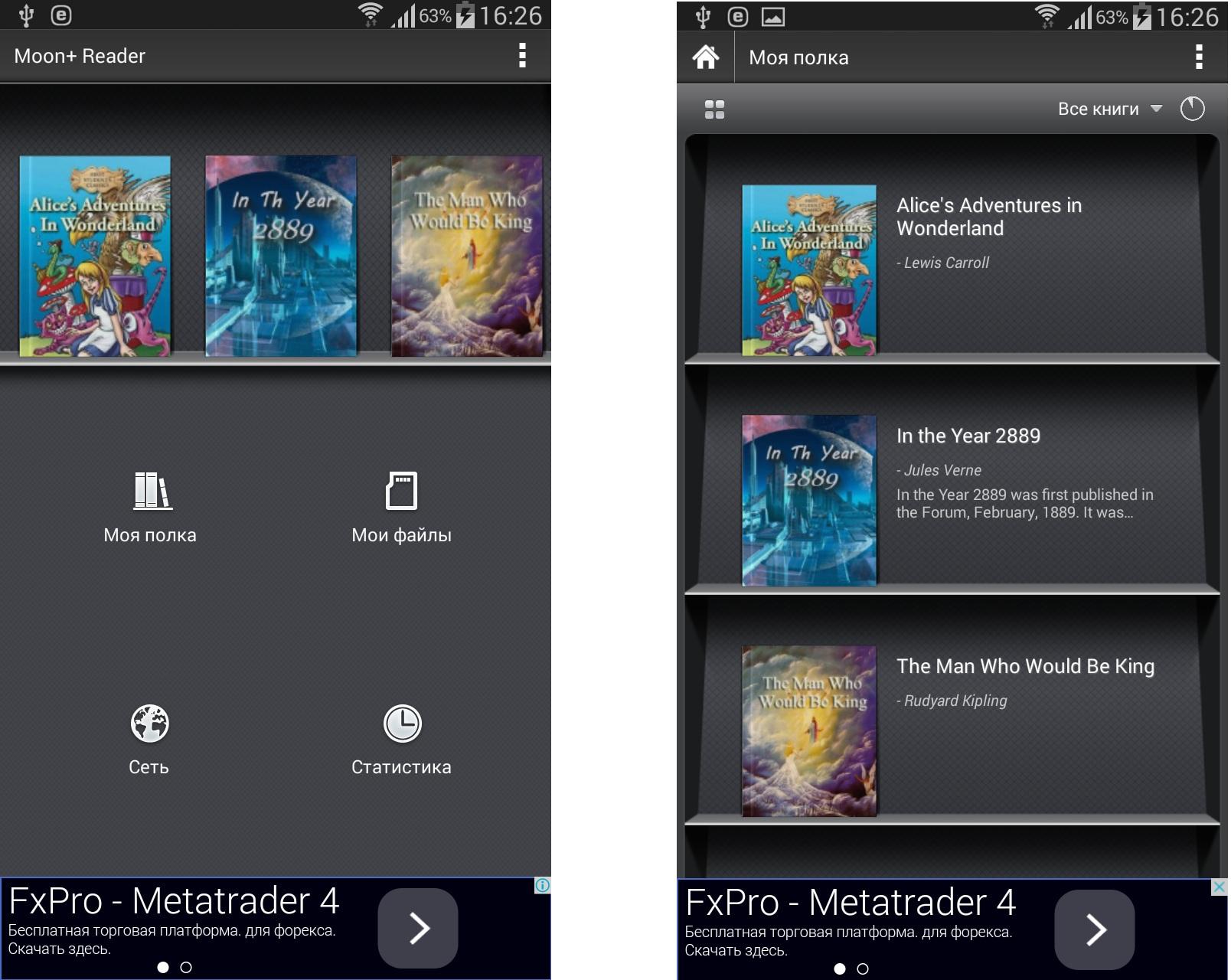 ТОП-20 приложений для Android - Moon+ Reader