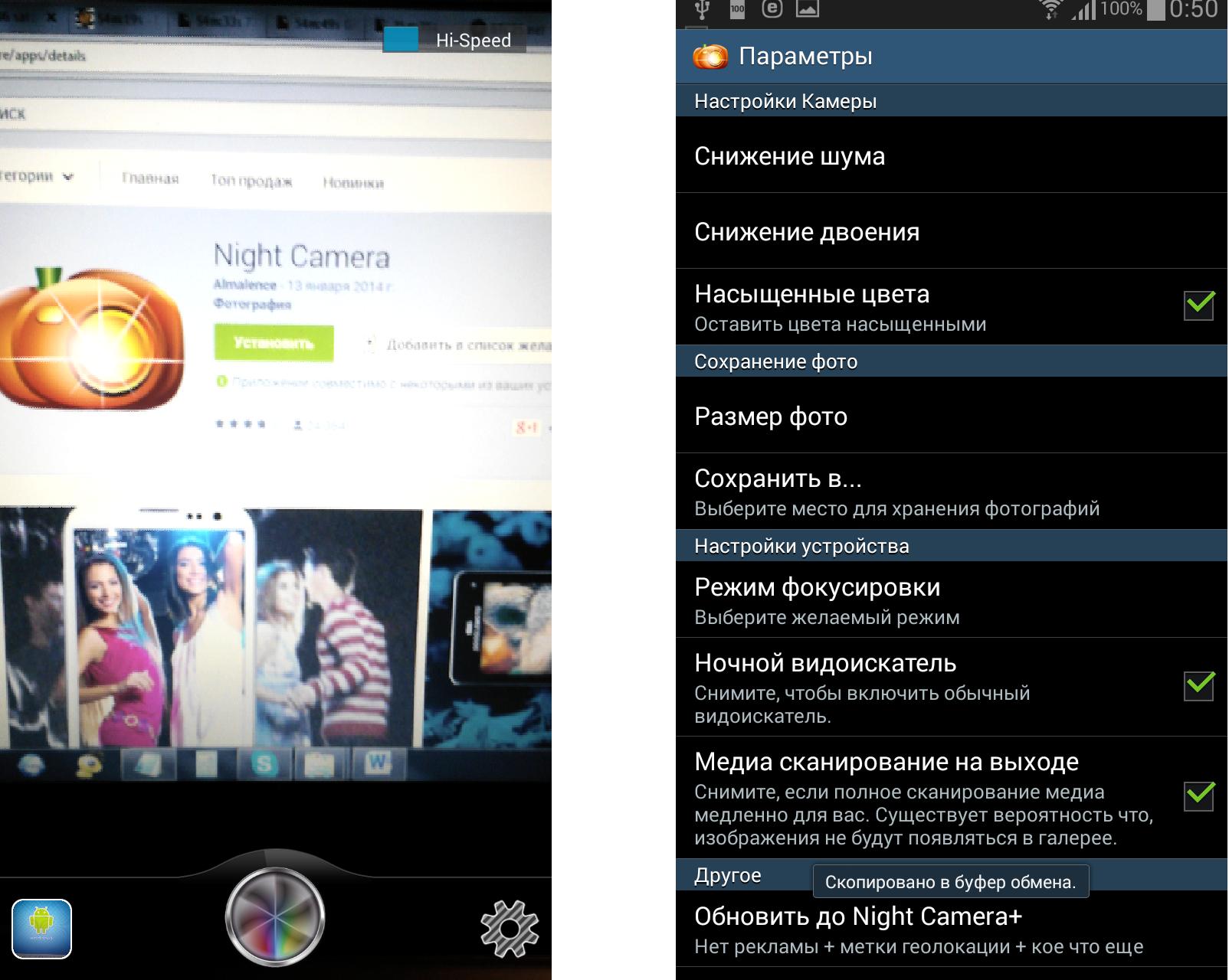 ТОП-20 приложений для Android - Night Camera