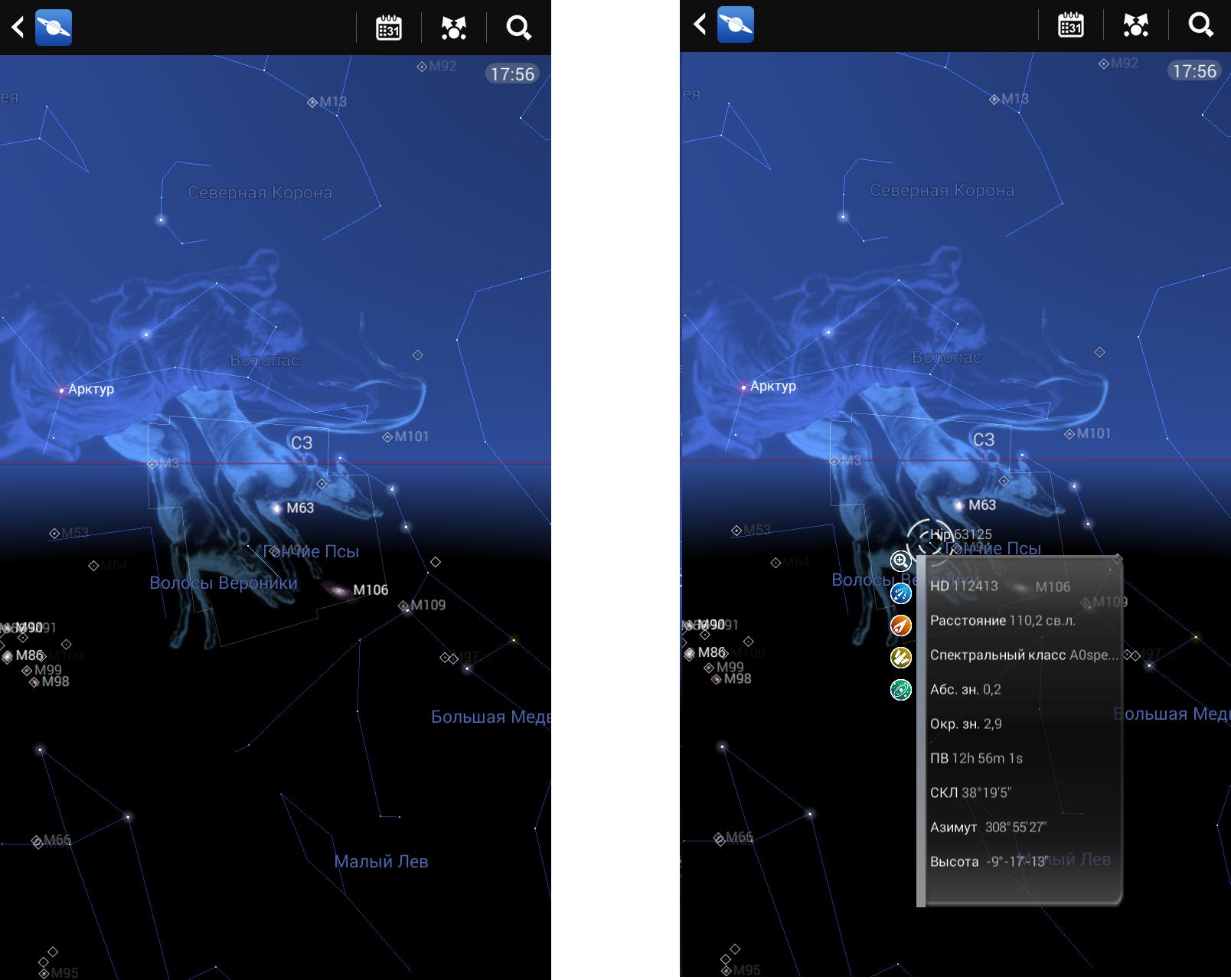 ТОП-20 приложений для Android - Star Chart