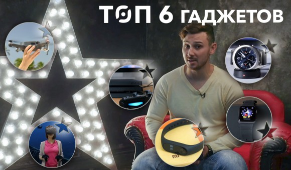 ТОП-6-Гаджетов