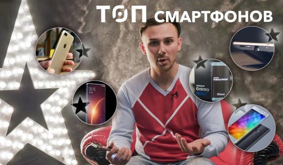 ТОП-Смартфонов