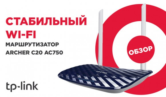 TP-Link Archer C20 AC750: обзор маршрутизатора