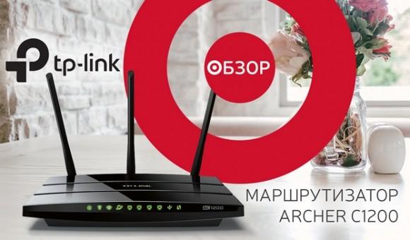 Видео-обзор Wi-Fi роутера TP-Link Archer C1200