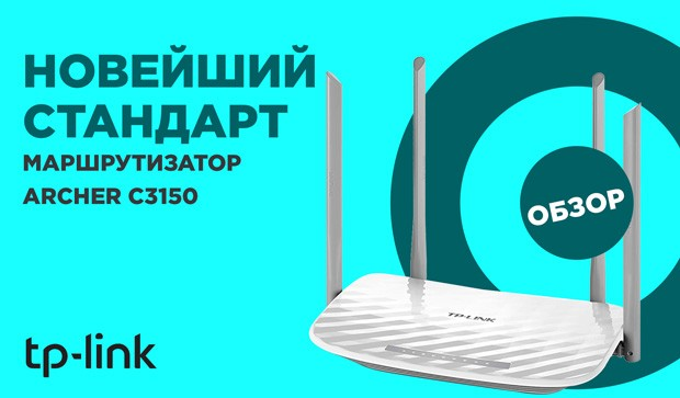 Видео-обзор Wi-Fi маршрутизатора TP-Link Archer C25