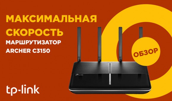 TP-Link Archer C3150: обзор маршрутизатора