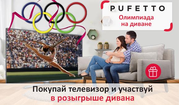Покупай телевизор и участвуй в розыгрыше дивана от Pufetto!