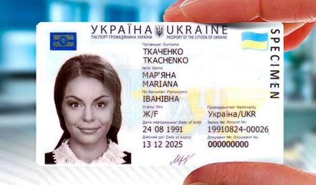 Теперь граждане Украины могут заказать оформление ID-карты через «Приват24»