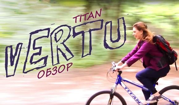 Titan-Vertu