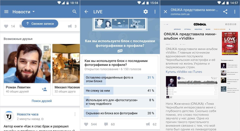Скачать приложения вконтакте на андроид последняя версия