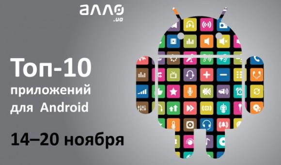 Топ-10 приложений для Android (14 - 20 ноября)