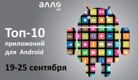 Топ-10 приложений для Android (19 — 25 сентября)