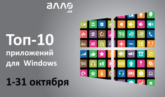 Приложений windows для 10 магазин microsoft