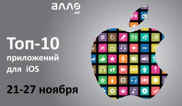Топ-10 приложений для iOS (21 - 27 ноября)