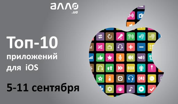 Топ-10 приложений для iOS (5 - 11 сентября) - главное фото