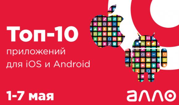Топ-10 приложений для iOS и Android (1-7 мая)