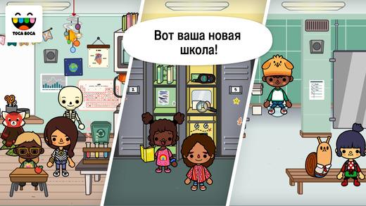 Топ-10 приложений для iOS и Android (10 - 16 апреля) - Toca Life. School (1)