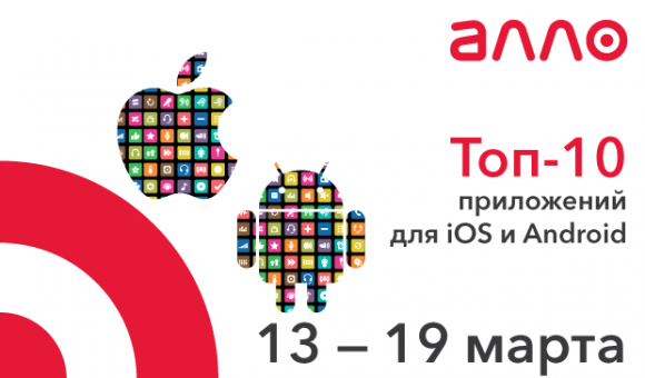 Топ-10 приложений для iOS и Android (13 — 19 марта)