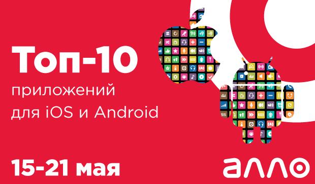 Топ-10 приложений для iOS и Android (15-21 мая)