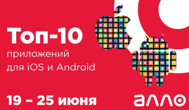 Топ-10 приложений для iOS и Android (19 — 25 июня)