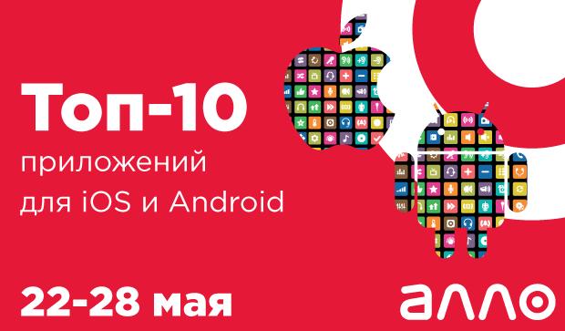Топ-10 приложений для iOS и Android (22-28 мая)