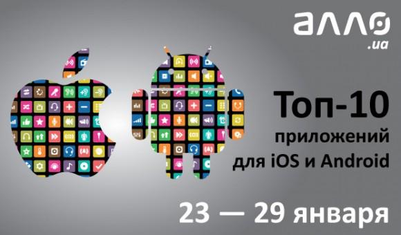 Топ-10 приложений для iOS и Android (23 - 29 января)