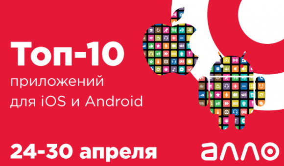 Топ-10 приложений для iOS и Android (24 — 30 апреля)