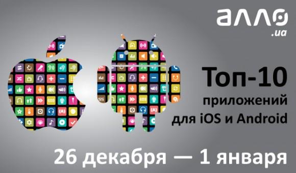 Топ-10 приложений для iOS и Android (26 декабря - 1 января)