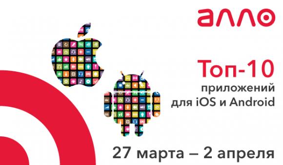 Топ-10 приложений для iOS и Android (27 марта — 2 апреля)