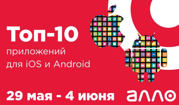 Топ-10 приложений для iOS и Android (29 мая — 4 июня)