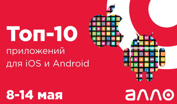 Топ-10 приложений для iOS и Android (8-14 мая)