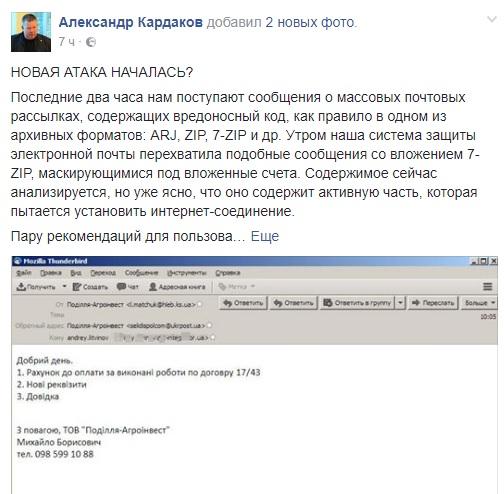 Украинцев предупредили о новой вирусной атаке - фото 1